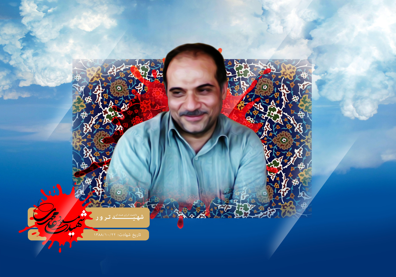 پوستر شهید علی محمدی