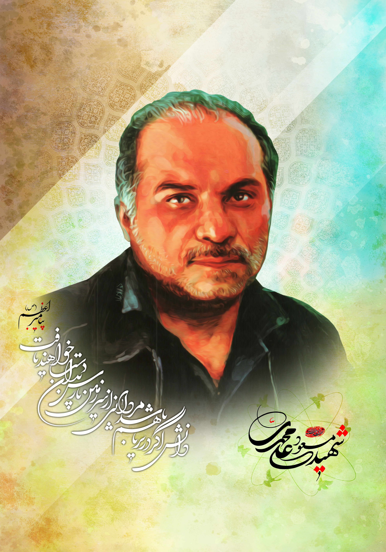 زندگی نامه شهید علی محمدی