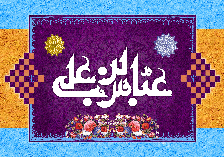 ع یدن دو باز تصویر عباس بن علی / ولادت حضرت عباس (ع) + psd | عصر انتظار ...