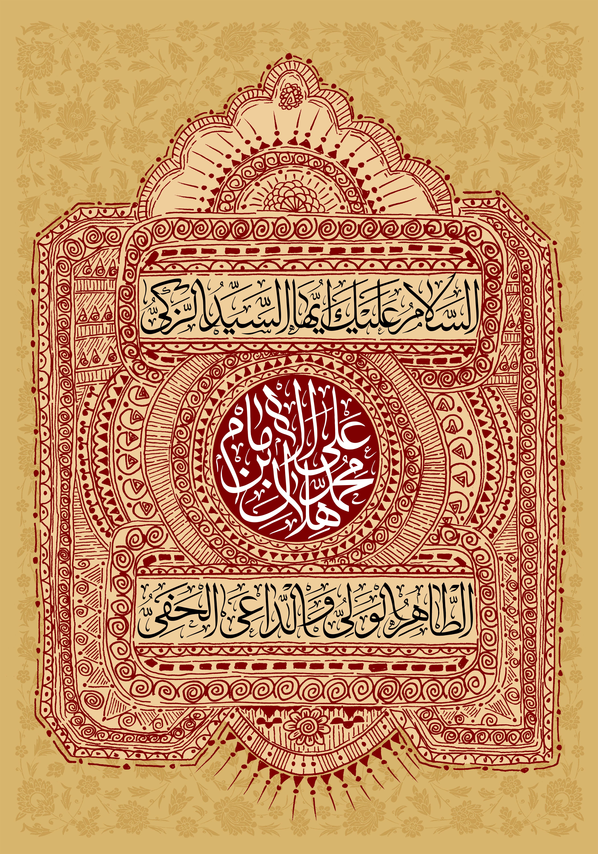ع یدن دو باز دو تصویر مزین به نام های حضرت محمد هلال بن الامام علی (ع ...