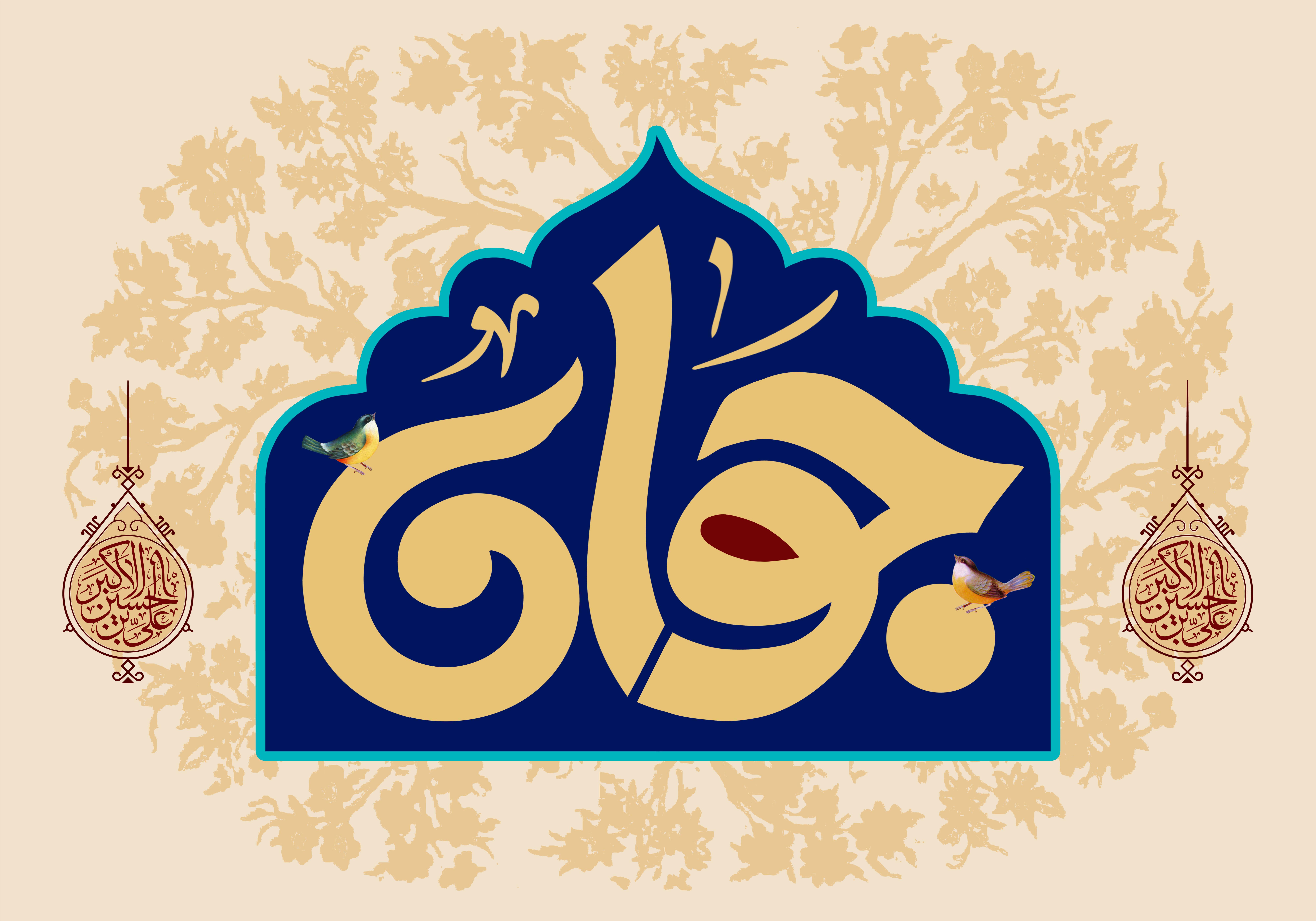 پوستر ولادت حضرت علی اکبر علیه السلام و روز جوان