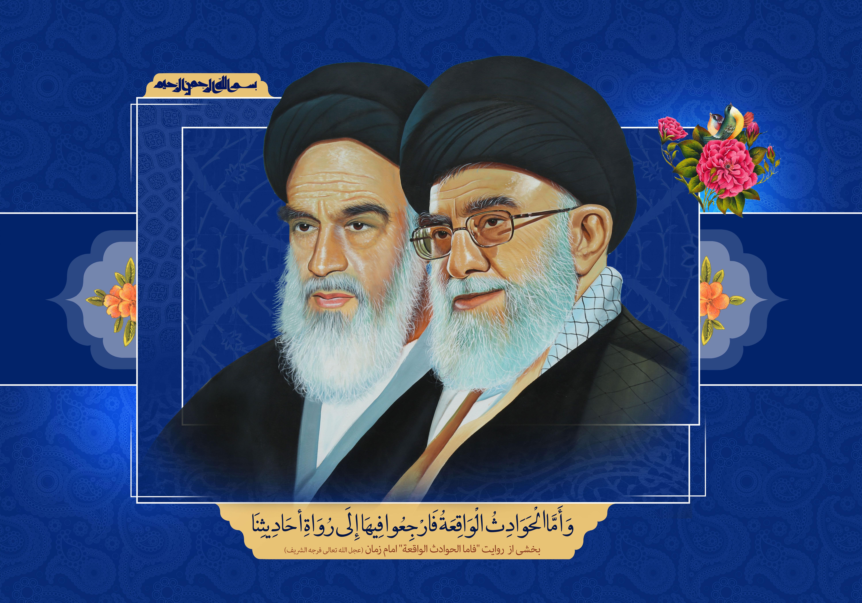 تصاویر امام خامنه ای و امام خمینی