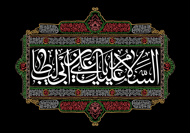 ع یدن دو باز فایل لایه باز بنر جایگاه مخصوص شهادت امام علی (ع) | عصر ...