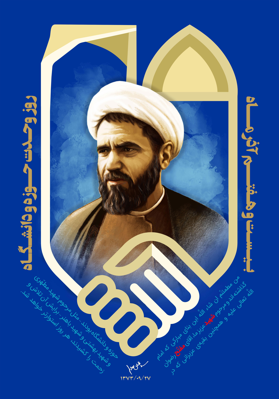 http://asrupload.ir/asr-entezar/tasavir/96/09/vahdate-hoze-va-daneshgah2-2.jpg