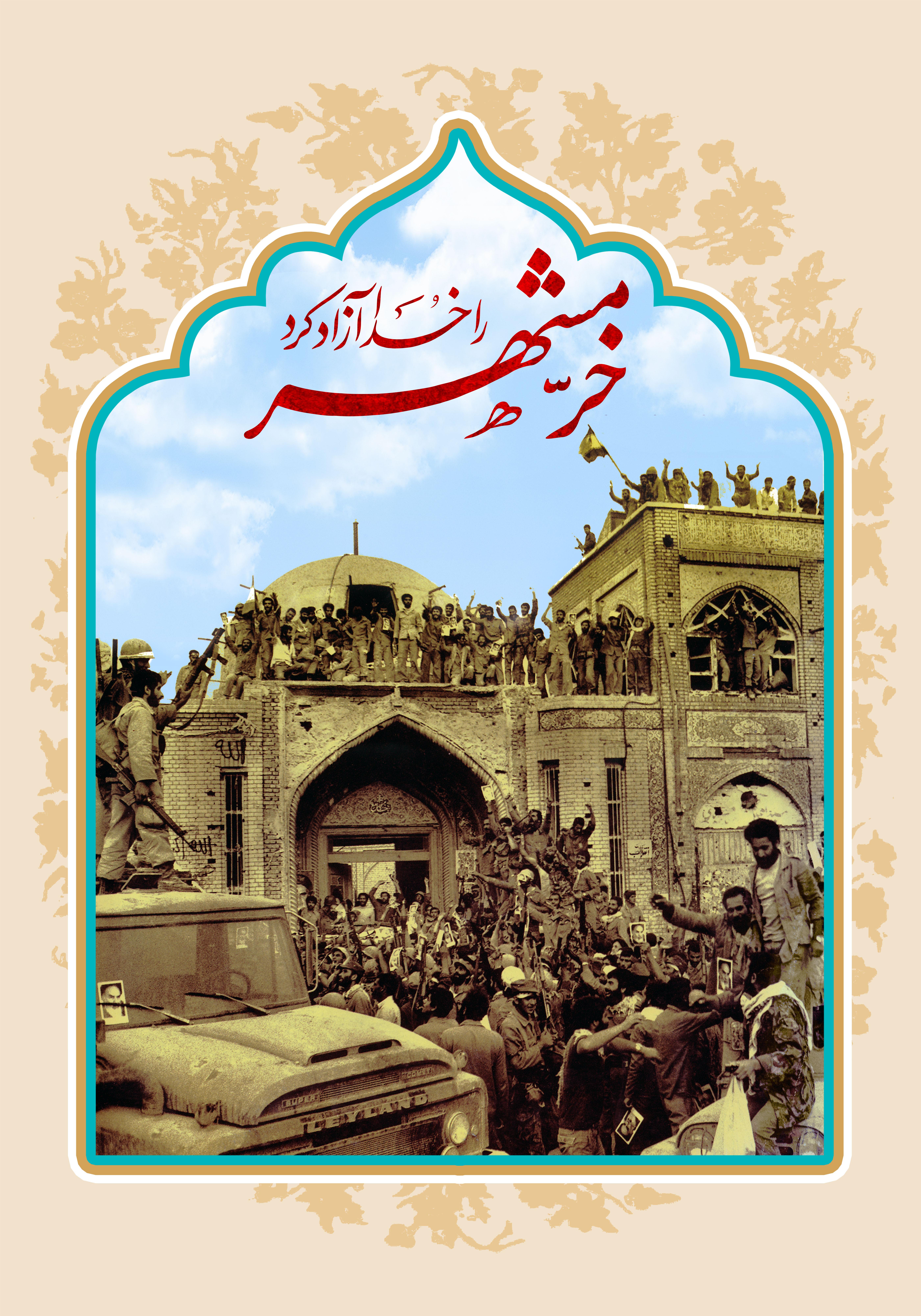 سوم خردادماه سالروز آزادسازی خرمشهر   پوستر آزادسازی خرمشهر   خرمشهر را خدا آزاد کرد