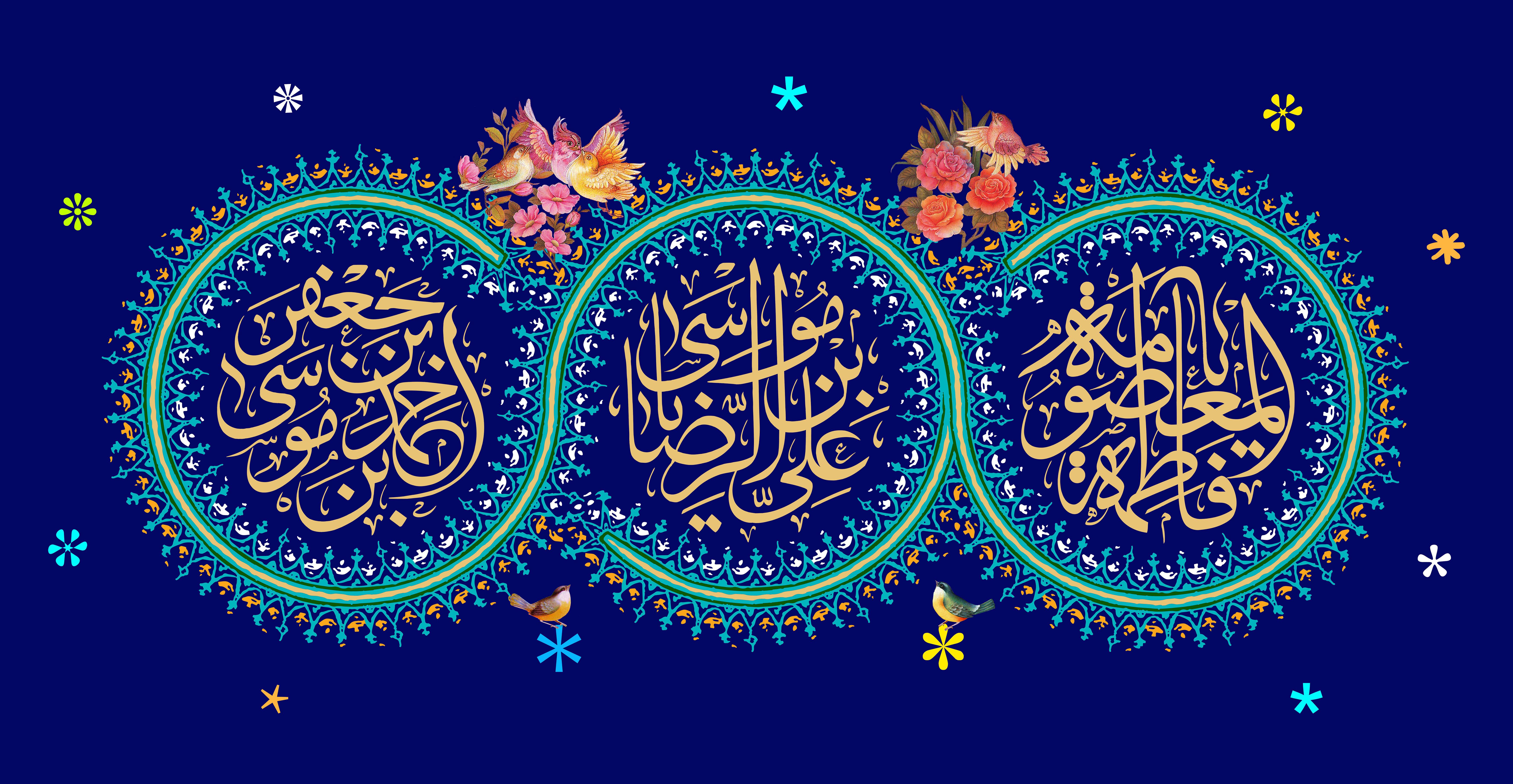 سالروز ولادت با سعادت حضرت فاطمه معصومه سلام الله علیها و آغاز دهه کرامت