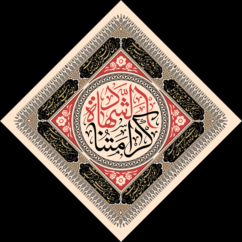 http://asrupload.ir/asr-entezar/tasavir/97/06/emam-hosein661-2.jpg