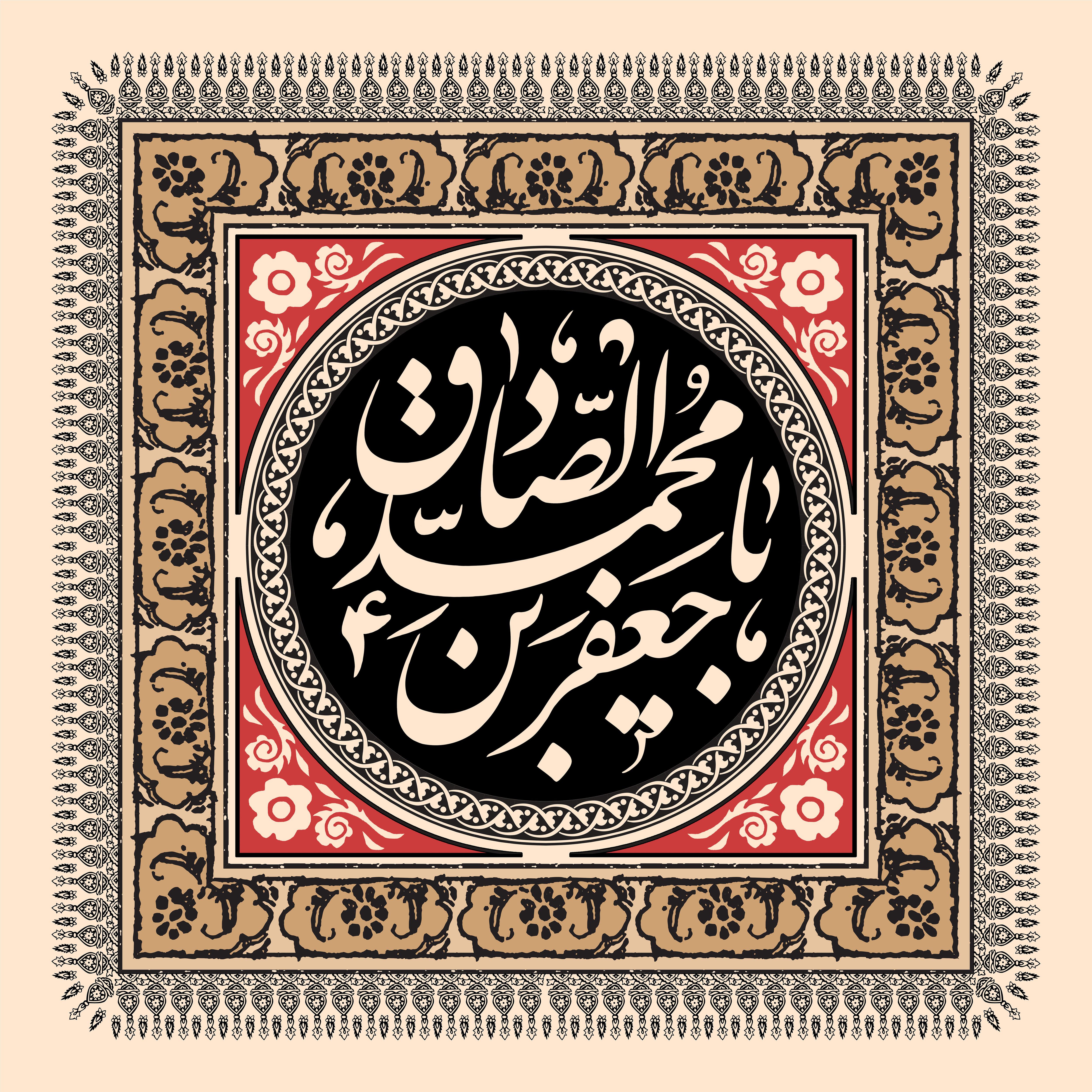 امام جعفر صادق علیه السلام ششمین پیشوای شیعیان هستند. نام ایشان «جعفر»، کنیه ایشان «ابوعبدالله» و لقبشان «صادق» است.