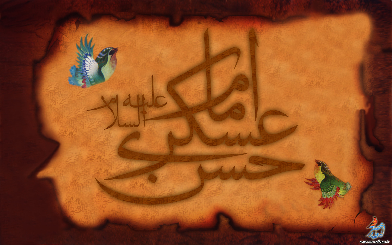 خلاصه زندگی امام حسن عسکری (ع)