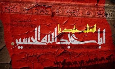 السلام علیک یا اباعبد الله الحسین