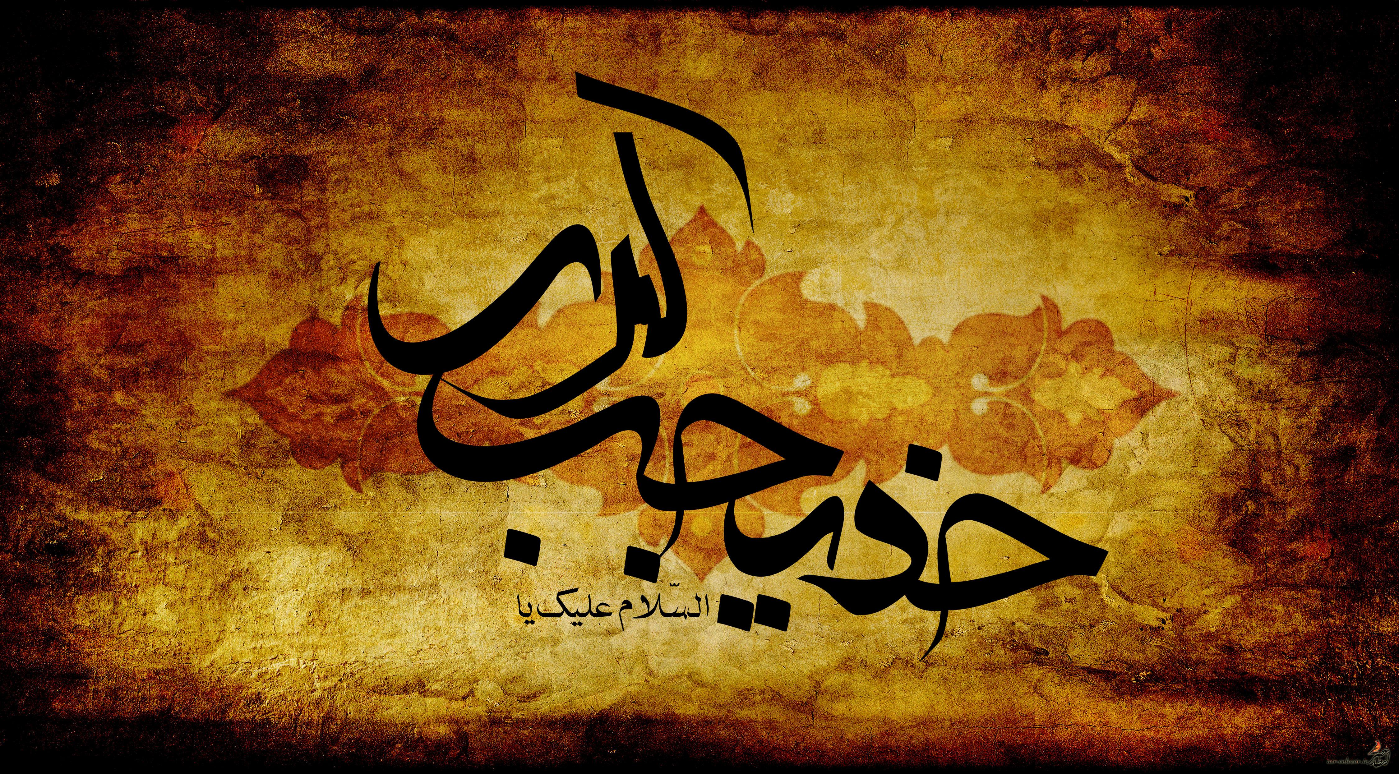 http://asrupload.ir/img/images/hazrate-khadije-kobra2.jpg