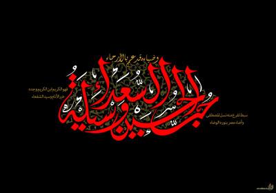 حب الحسین وسیله السعداء