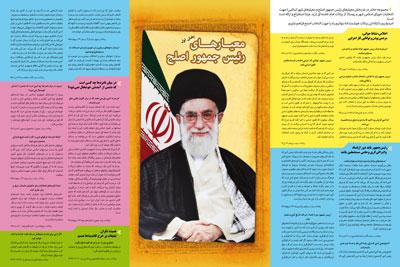 بیانات امام خامنه ای درباره رئیس جمهور اصلح
