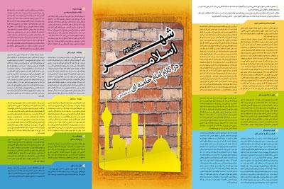بیانات امام خامنه ای درباره انتخابات شورای اسلامی شهر و روستا