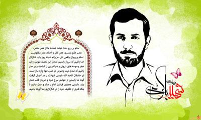 شهید مهدی باکری