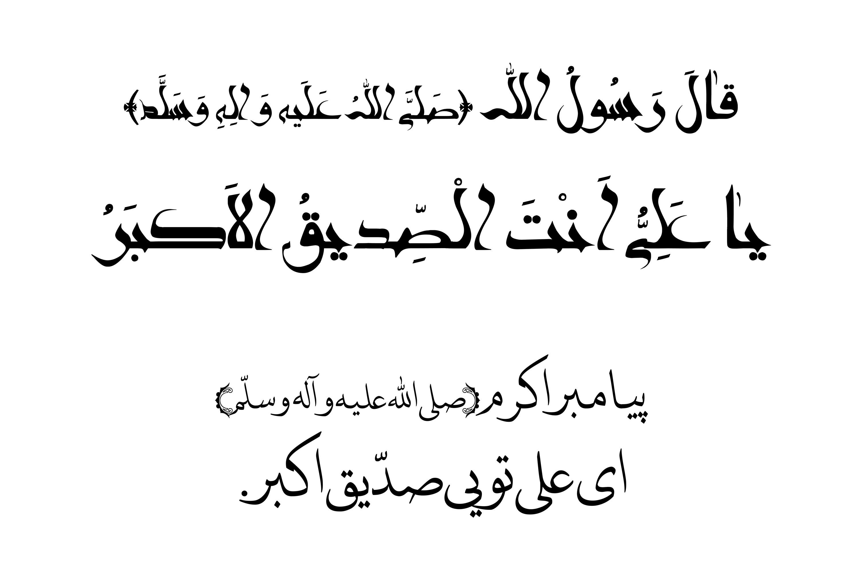 http://asrupload.ir/moallaa/tasavir/91/08/seddigh.jpg