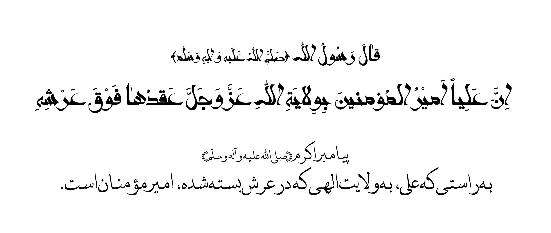 http://asrupload.ir/moallaa/tasavir/91/08/velayat.jpg