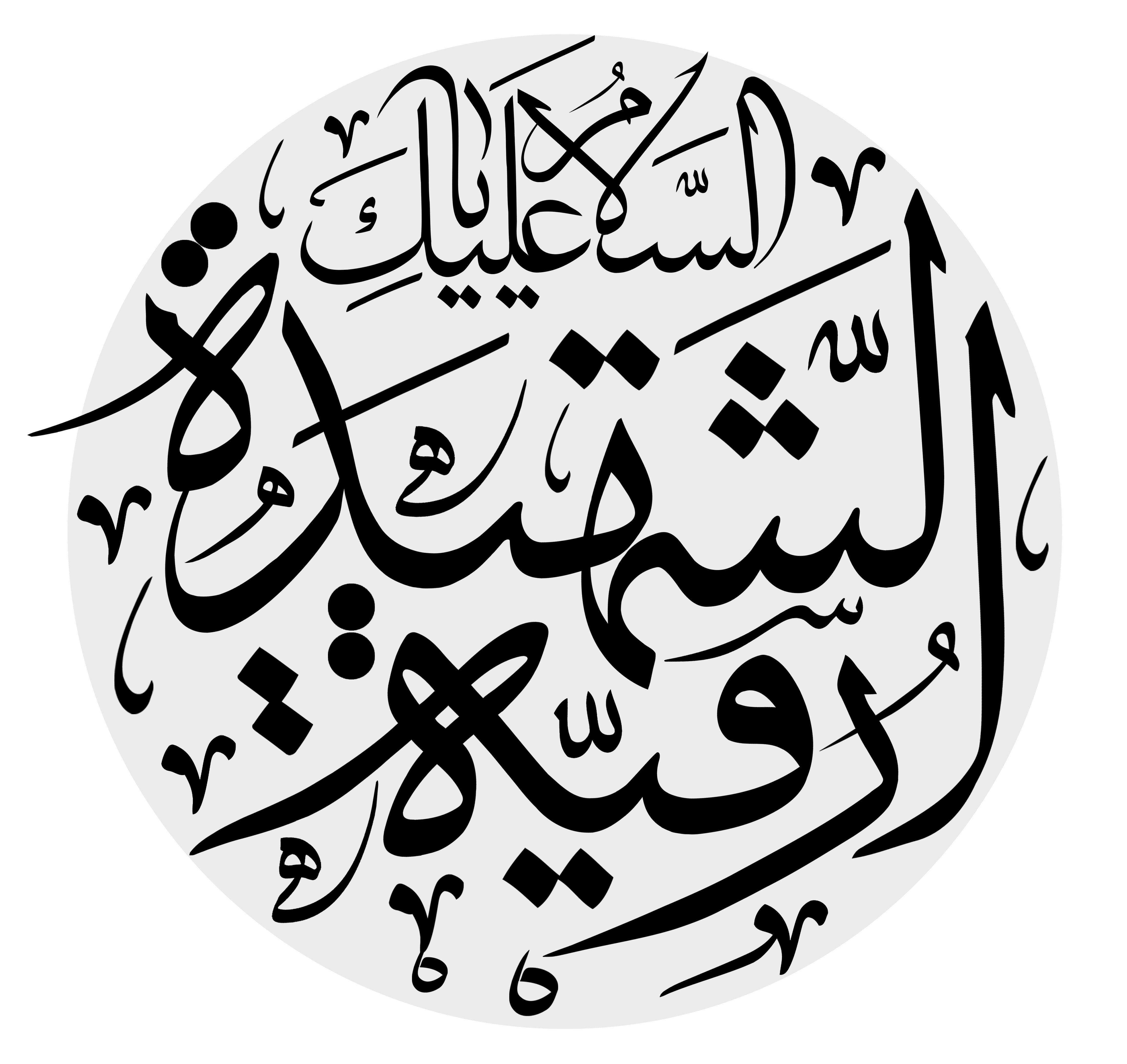 السلام علیک یا رقیه الشهیده | معلی